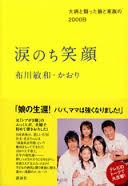 daf7b11db85eb57e89e484573d84ea15 布川敏和の次女の病名は聴覚障害?小学校や中学校は通えた?